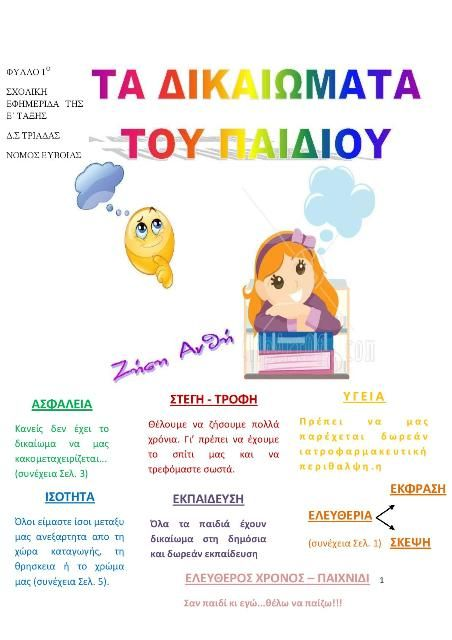παιδικα δικαιωματα - Αναζήτηση Google