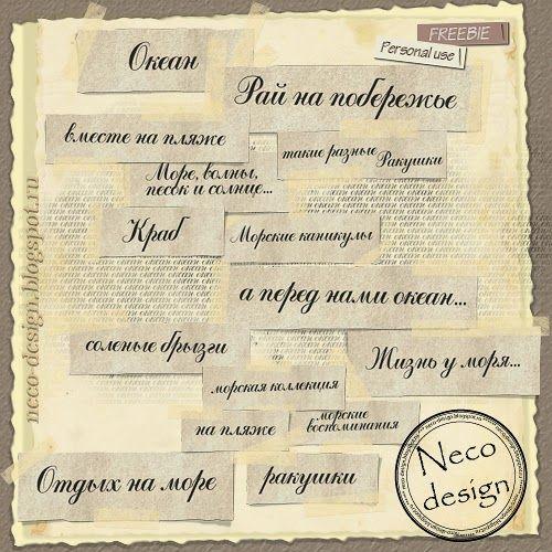 Set WordArt №79 - Морская коллекция:Design by Neco