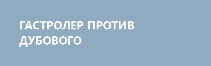 ГАСТРОЛЕР ПРОТИВ ДУБОВОГО http://rusdozor.ru/2017/03/15/gastroler-protiv-dubovogo/  Скажу честно, не хотел браться за эту тему, поскольку плохо переношу запах склок и раздраев, обвинений, которые на деле оказываются слухами, сплетнями и чем угодно. К сожалению, такое амбре зачастую сопровождает мемуары некоторых далеко не рядовых участников событий в Донбассе ...