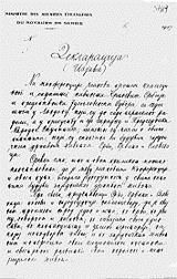 Krfska deklaracija, srpanj 1917. Predstavnici Srpske vlade i Jugoslavenskog odbora dogovorili su se o ujedinjenju Slavenskih naroda koji su bili u A-U i Kraljevine Srbije. Nova država SHS, ravnopravna.