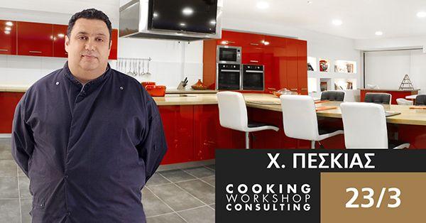 Ο διακεκριμένος chef Χριστόφορος Πέσκιας σας ταξιδεύει στις γεύσεις της Πολίτικης Κουζίνας και σας αποκαλύπτει τα μυστικά μιας ξεχωριστής γαστρονομικής παράδοσης στο σταυροδρόμι των πολιτισμών.