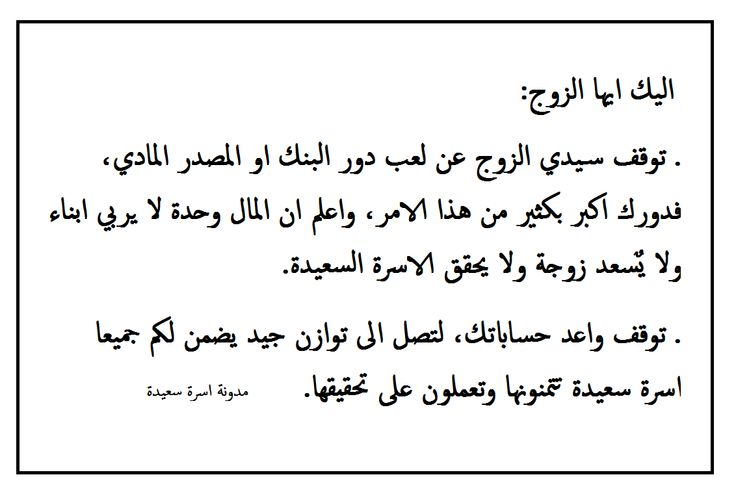 اليك ايها الزوج Quotes Blog Posts Blog
