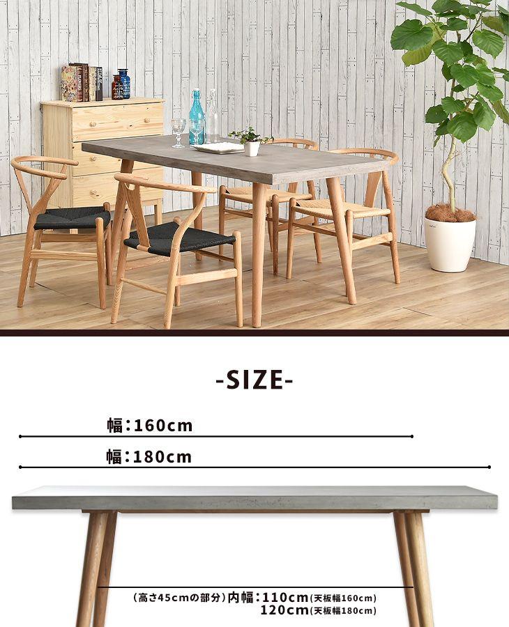 【楽天市場】Yチェアに合う SKANDY DINING TABLE 北欧 コンクリート天板 ダイニングテーブル 160cm/180cm オーク無垢材 デザイナーズ(テーブル 木製 リビングテーブル ダイニングテーブル):CASA HILS 【カーサヒルズ】