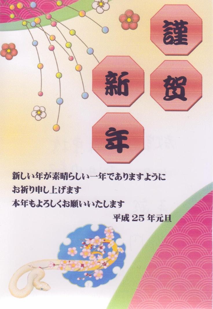 No.8「初春」  初春らしいかんじを考えました。八角形の図形に効果をつけ、賀詞を一字ずつ配置しました。