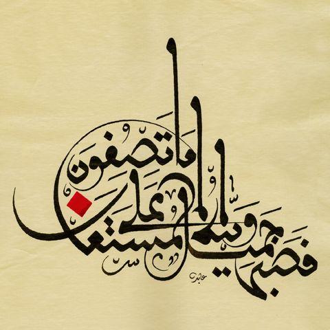 """"""" فصبرٌ جميلٌ و اللهُ المستعانُ على ما تَصِفون """" - ( سُوْرَة يوسف ١٢ ، الآية ١٨) Holy Quran 12:18"""