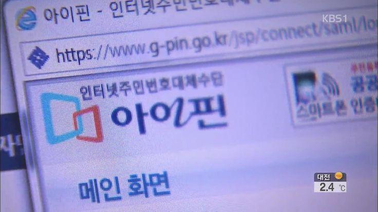 2014.04.04 <뉴스광장> 아이핀도 도용 '주의'…인터넷 게임·환전으로 수억 챙겨 / 김효신