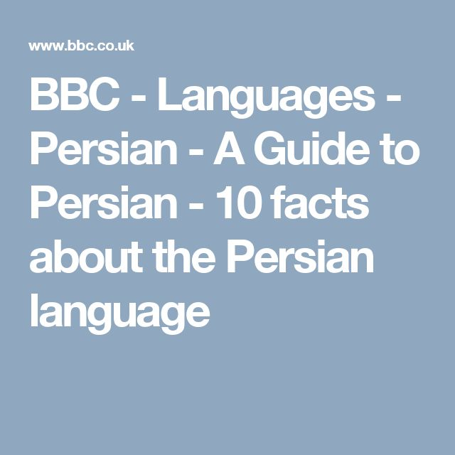 BBC - Languages - Persian - A Guide to Persian - 10 facts about the Persian language