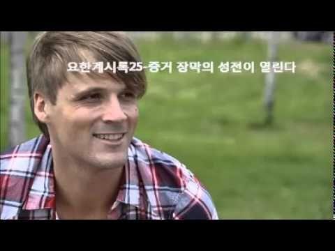 요한계시록25 - 증거 장막의 성전이 열린다 - YouTube