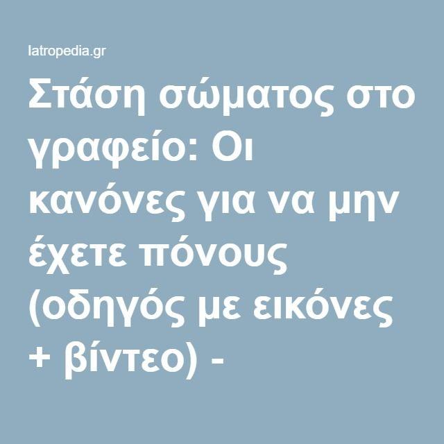 Στάση σώματος στο γραφείο: Οι κανόνες για να μην έχετε πόνους (οδηγός με εικόνες + βίντεο) - Iatropedia.gr