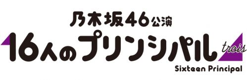 16人のプリンシパル乃木坂46