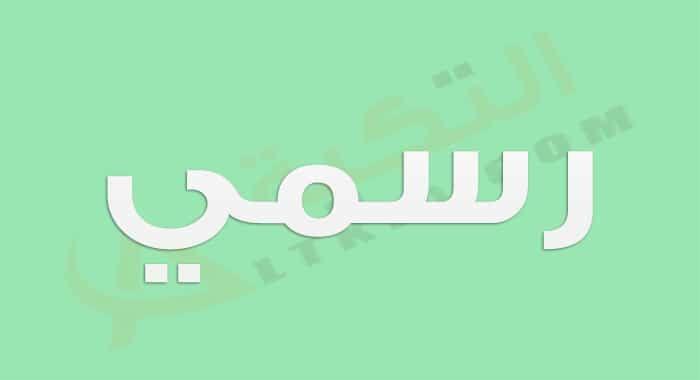 معنى اسم رسمي وصفات حامل الاسم انتشرت في الفترة الأخيرة العديد من الأسماء الغريبة على المجتمع العربي التي لاتحمل مع Tech Company Logos Company Logo Vimeo Logo