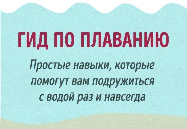 Полный гид для тех, кто хочет научиться плавать как рыба вводе