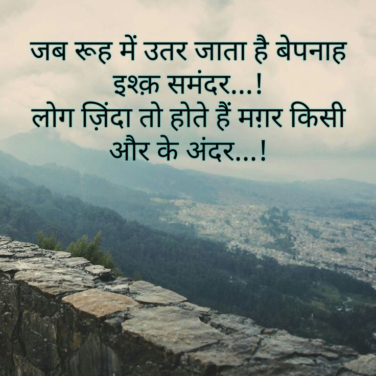 25 best hindi love quotes on pinterest amazing life