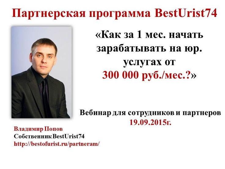BestUrist74 (Владимир Попов): Вебинар 19.09.2015. Роли в бизнесе