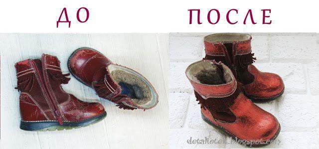 Детали от Елены: Детали обувной переделки и зимнего фотосета
