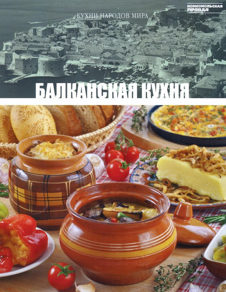 Балканская кухня by LavenderSky - issuu