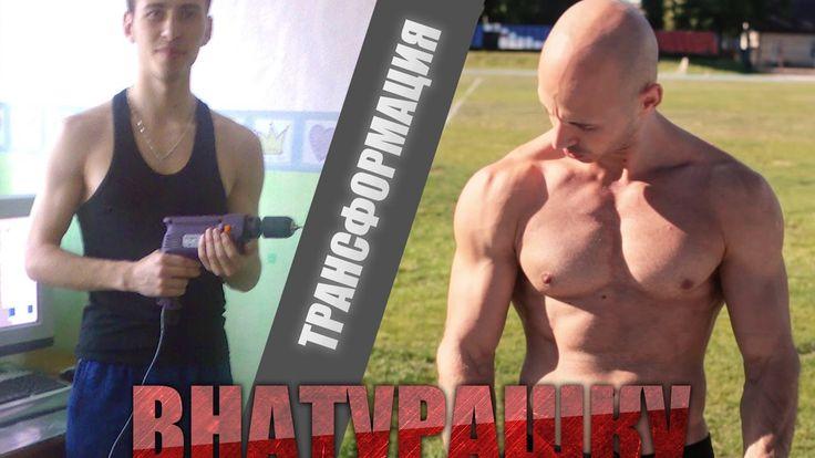 ВНАТУРАШКУ: Трансформация, бодибилдинг мотивация