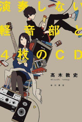 演奏しない軽音部と4枚のCD (ハヤカワ文庫 JA タ 13-1) : 高木 敦史 : 本 : Amazon