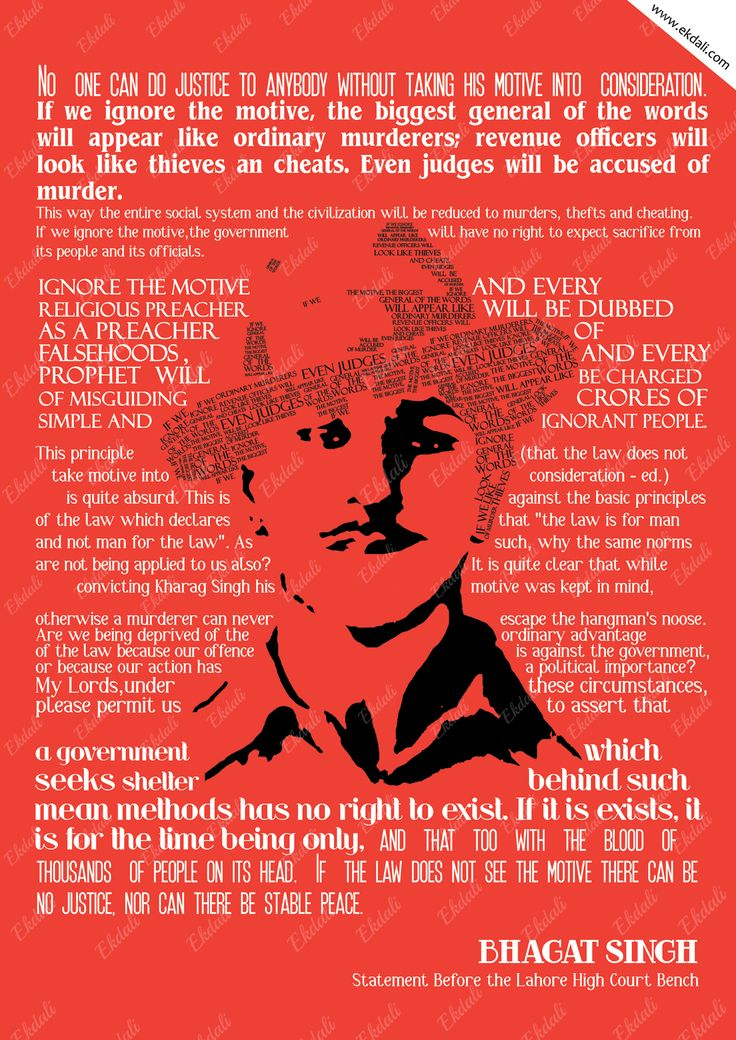 Bhagat's Singh's statement to the Lahore High Court Bench-  About Motive of actions