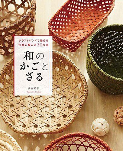 和のかごとざる: クラフトバンドで始める伝統の編み方30作品 高宮 紀子, http://www.amazon.co.jp/dp/4416315139/ref=cm_sw_r_pi_dp_rUWkwb0VD6EQX