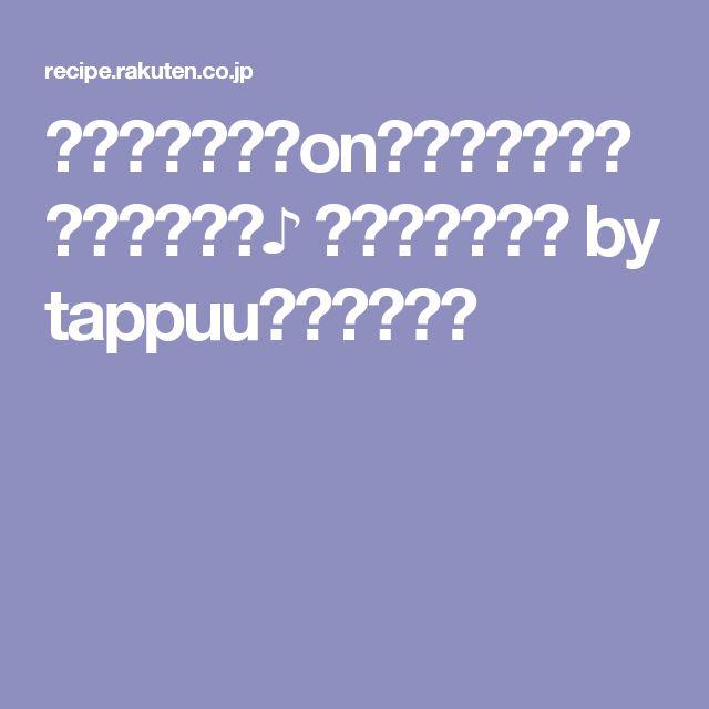 超簡単♥チーズon豆腐♡レンジでチンするだけ♪ レシピ・作り方 by tappuu|楽天レシピ