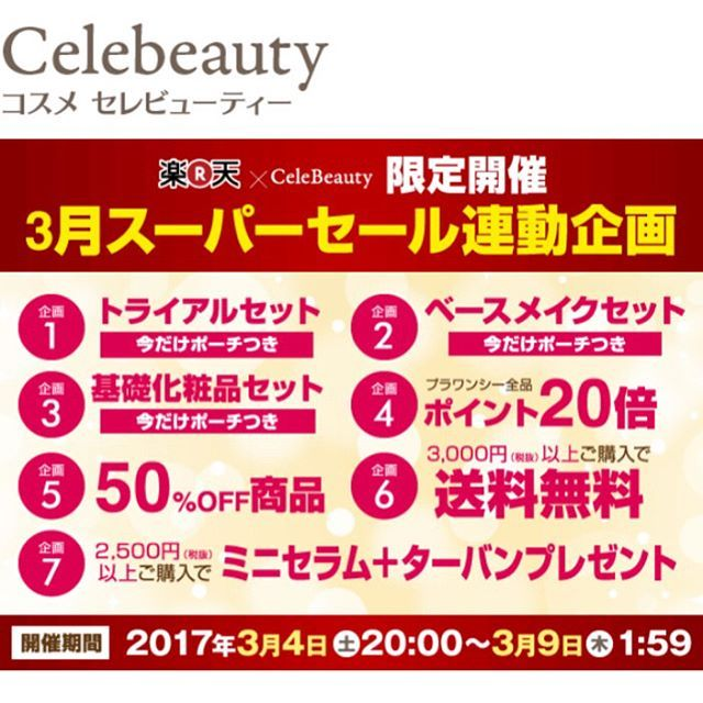 . ❗️❗️楽天スーパーSALE実施中❗️❗️ ✔️人気商品50%OFF✨ ✔️3,000円以上お買い上げで送料無料🚛💨 ✔️2,500円以上お買い上げでプレゼントも🎁💕 . 3月9日(木)01:59まで🕑 . ▽通販セレビューティー本店 http://www.celebeauty.co.jp/ ▽通販セレビューティー楽天店 http://www.rakuten.co.jp/celebeauty/ . #楽天#スーパーセール#sale#セール#半額#アイライナー#tattoo#ジュエリーネイル#プレゼント#LaDun#ラドュン#ジェルネイル#シール#ネイルシール#ジェル#簡単#ネイル#セルフネイル#メイク#make#美容#綺麗#コスメ#cosme#beauty#celeb#celebeauty#セレブ#セレビューティ#株式会社セレブ