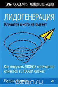 """Книга """"Лидогенерация. Клиентов много не бывает"""" Рустам Назипов - купить книгу ISBN 978-5-496-01711-4 с доставкой по почте в интернет-магазине OZON.ru"""
