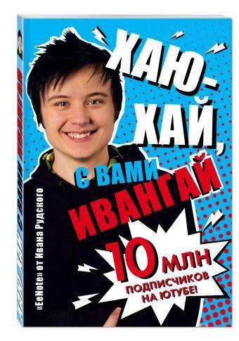 Хаю-хай, с вами ИванГай. EeNote от Ивана Рудского (фото)