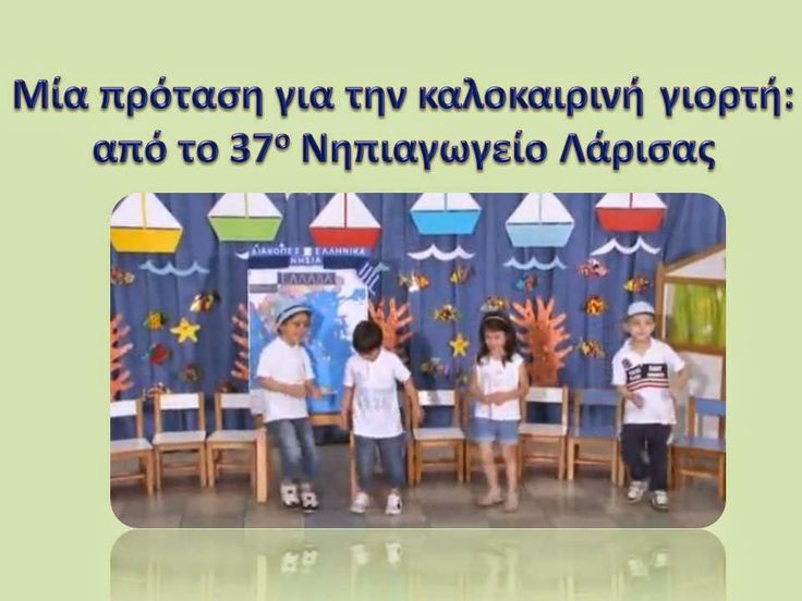 Δραστηριότητες, παιδαγωγικό και εποπτικό υλικό για το Νηπιαγωγείο: Μία πρόταση για καλοκαιρινή γιορτή από τη Σπυριδούλα Στύλου και το 37ο Νηπιαγωγείο Λάρισας