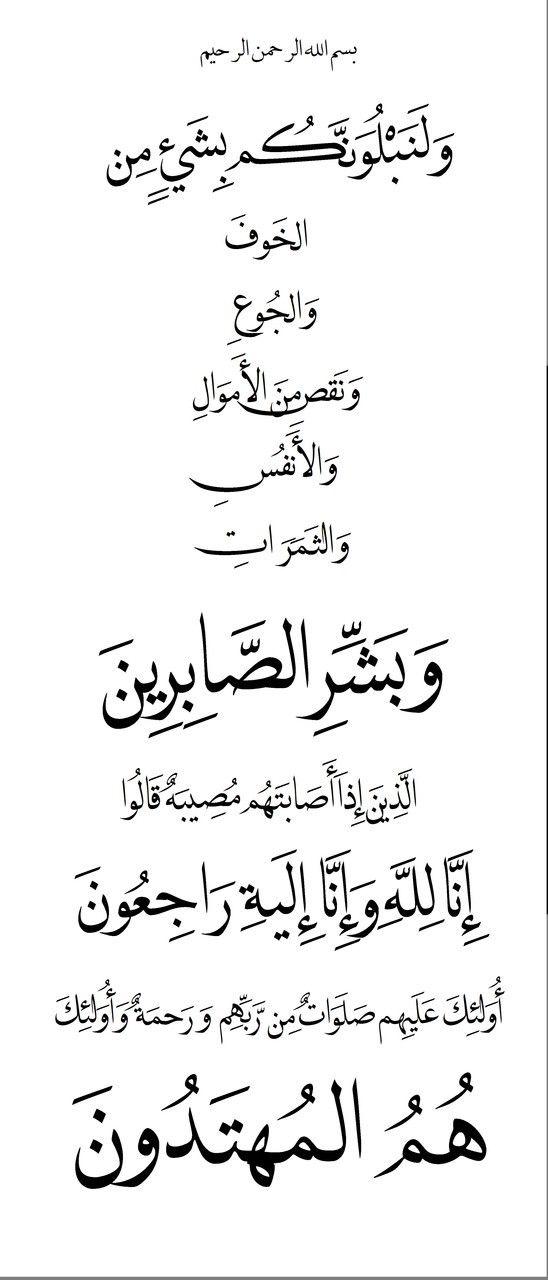بسم الله الرحمن الرحيم ... و لنبلونكم بشىء من الخوف و الجوع و نقص من الاموال و الانفس و الثمرات و بشر الصابرين