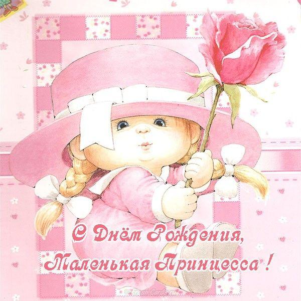 Поздравление с днем рождения ребенку девочке маленькие