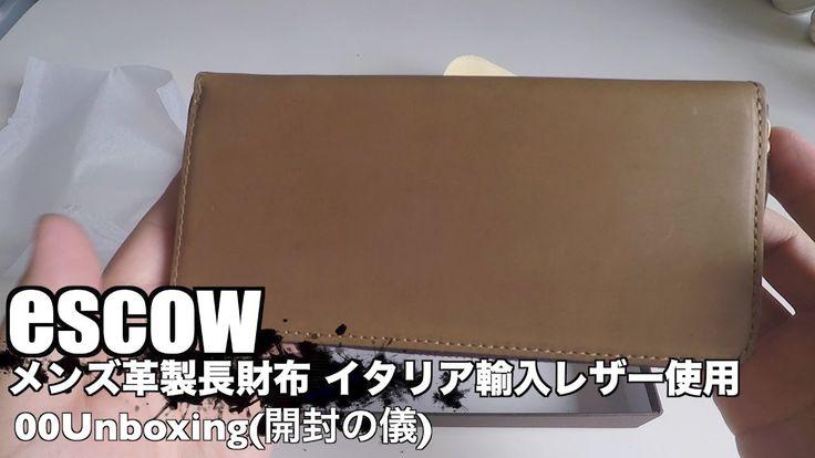 escow メンズ革製長財布 イタリア輸入レザー使用 00Unboxing開封の儀