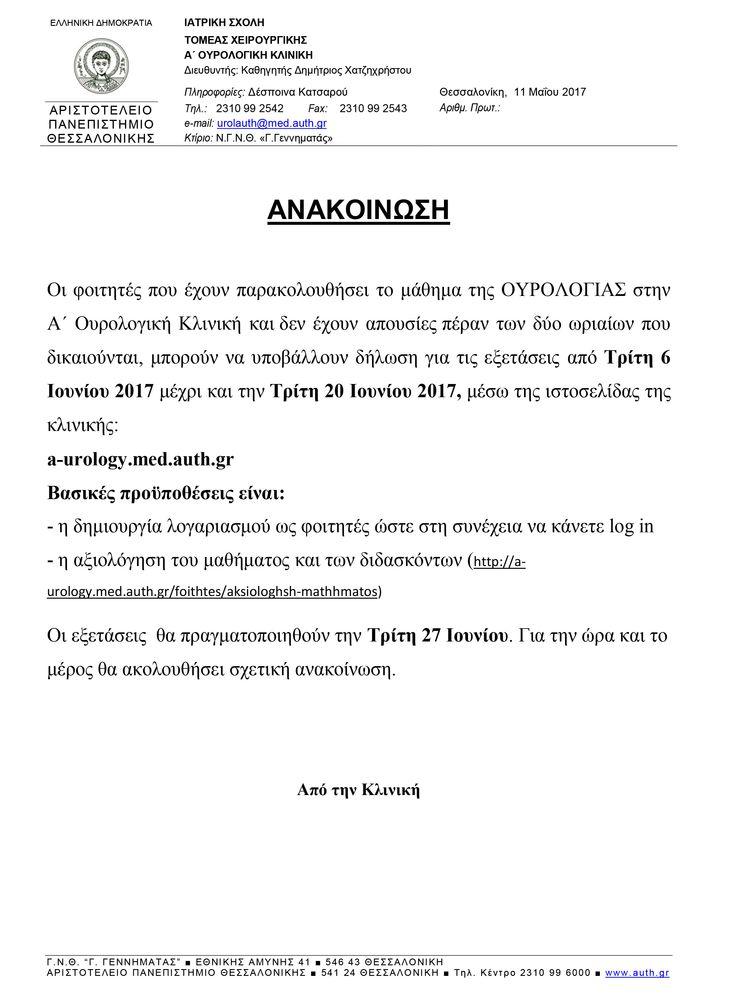 Ανακοίνωση εξετάσεων: Οι εξετάσεις #Ουρολογίας του εαρινού εξαμήνου θα πραγματοποιηθούν την Τρίτη 27 Ιουνίου.