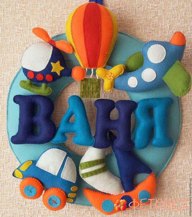 Купить Именное панно из фетра - именной подарок, именное панно, фетровая игрушка, фетр для детей