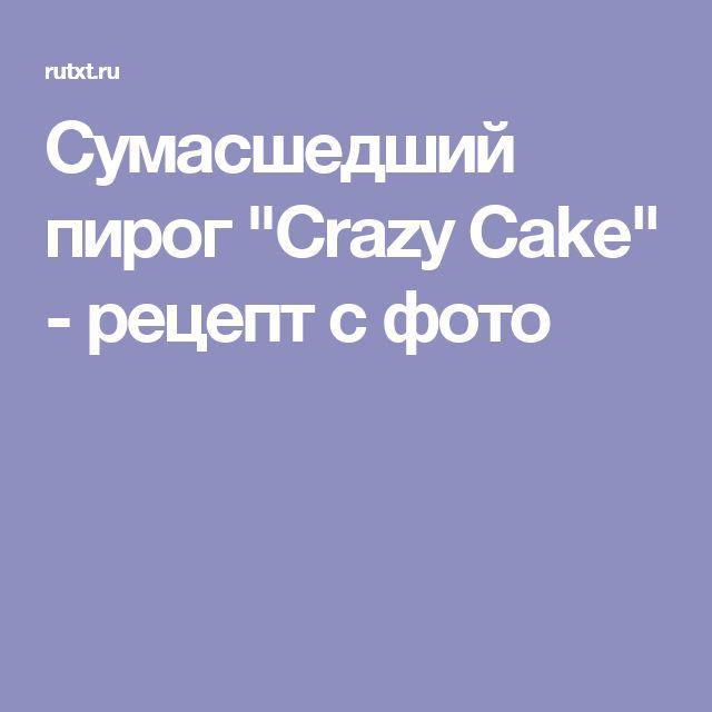 "Сумасшедший пирог ""Crazy Cake"" - рецепт с фото"