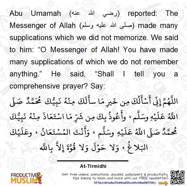 "Translation of the Dua: ""O Allah, I beg to You the good which Your Prophet Muhammad (pbuh) begged of You; and I seek refuge in You from the evil where from Your Prophet Muhammad (pbuh) sought refuge. You are the One from Whom help is sought and Your is the responsibility to communicate (the truth). There is no power or strength except with Allah the Exalted, the Great.""  Its Friday so don't forget to put Dua on your to-do list!  Discover productive Jumuah activities…"