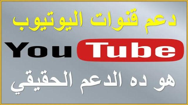 مدونه عيون للمعلوميات دعم قنوات اليوتيوب شروط تحقيق الربح هو ده الدع Company Logo Tech Company Logos Supportive