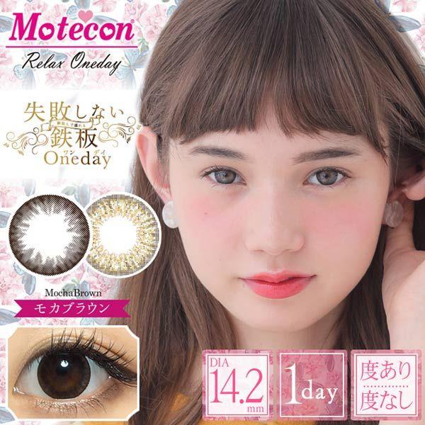 マーシュ彩イメージモデルの1dayカラコン「モテコン リラックスワンデー」  #マーシュ彩 #ファッションモデル #モデル #カラコン #カラーコンタクトレンズ #モテコン #ナチュラル #メイク #アイメイク #ブラウンカラコン #カラコンブラウン #eye #eyemake #colorcontactlens
