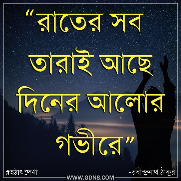 Hathat Dekha Bengali Poem Recitation Lyrics In Bangla