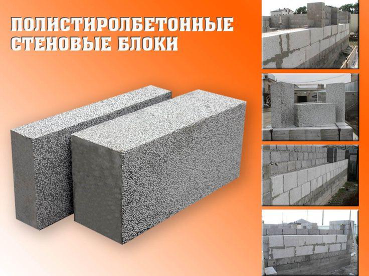 Полистиролбетонные стеновые блоки  Пятигорск  Компания ЗАО «СТРОЙДЕТАЛЬ» производит и реализует полистиролбетонные стеновые блоки ПСБ450 60*10*30 и ПСБ450 60*20*30, средней плотности D450. Являются конструкционно-теплоизоляционным материалом. Применяются в самонесущих ограждающих конструкциях, для возведения стен, надстройки мансардных этажей, заполнения каркасов и других ограждающих конструкциях и т.д.  Благодаря сочетанию теплоизолирующего материала, которым являются полистирольные гранулы…