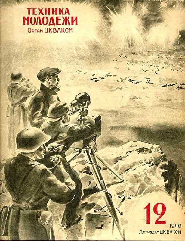 TM magazine 12'1940.