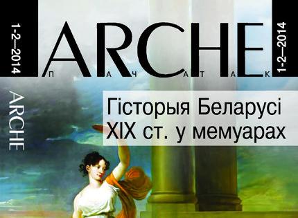 Arche – białoruski portal multimedialny