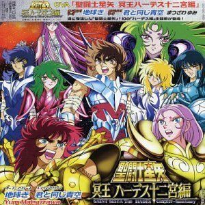 Saint Seiya: The Hades Chapter - Sanctuary (TV Series 2002–2003)