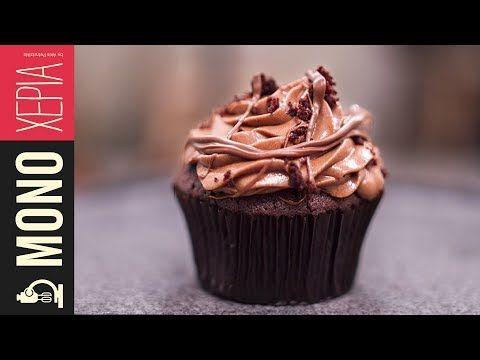 Cupcakes με πραλίνα φουντουκιού | Kitchen Lab by Akis Petretzikis - YouTube