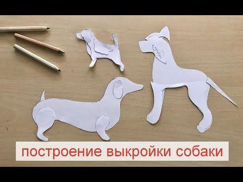 Построение выкройки собаки в трех разных техниках: видеоурок - Ярмарка Мастеров - ручная работа, handmade