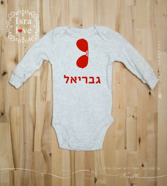Jewish baby naming gift Personalized HEBREW name with sunglasses for Jewish baby bodysuit onesie - perfect brit milah gift  - by isralove by isralove Jewish gifts made in Israel Jewish baby names Hebrew letters Mazel Tov
