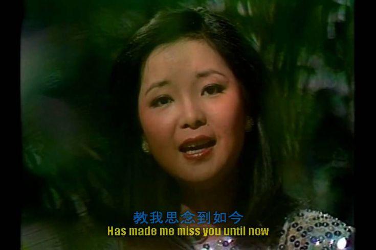 鄧麗君 -月亮代表我的心 Teresa Teng (HD) (with lyric sing along and English subtitle) - YouTube