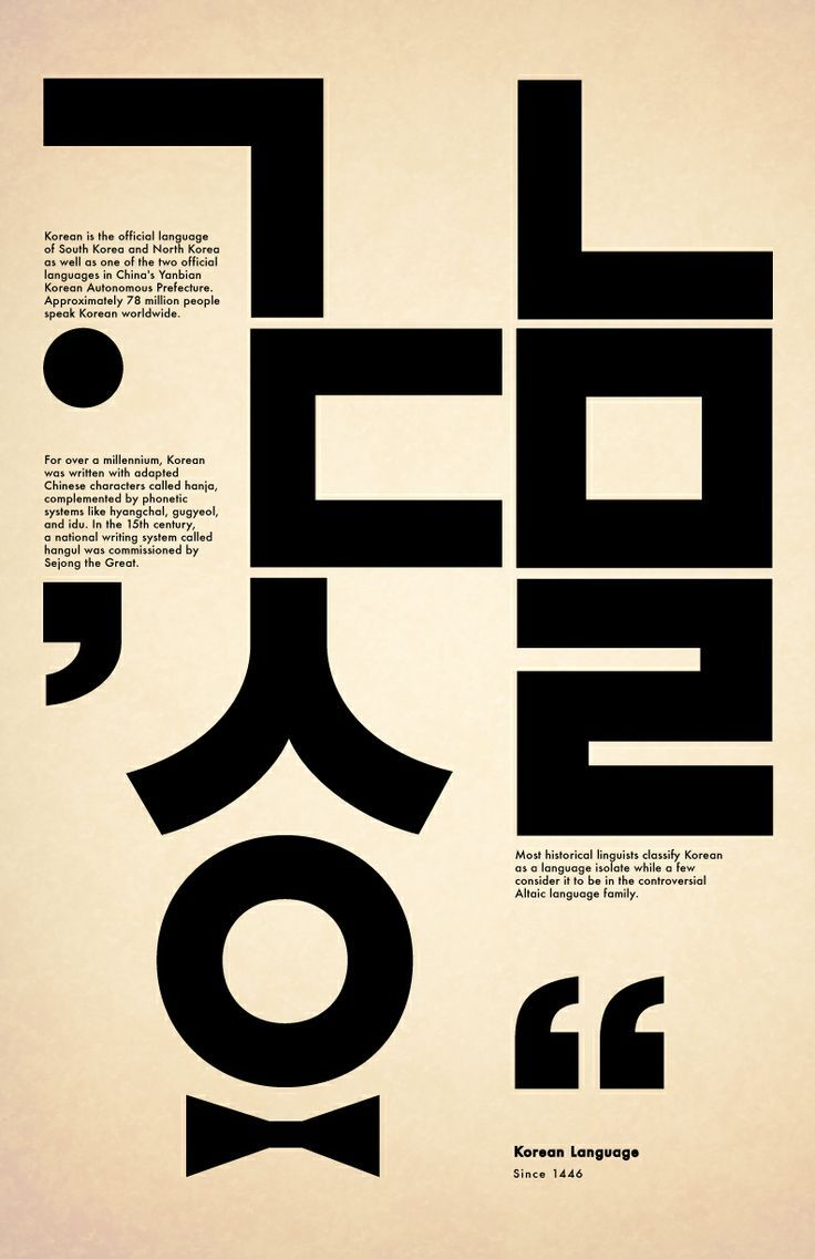 korean graphic design | Korean language - Design