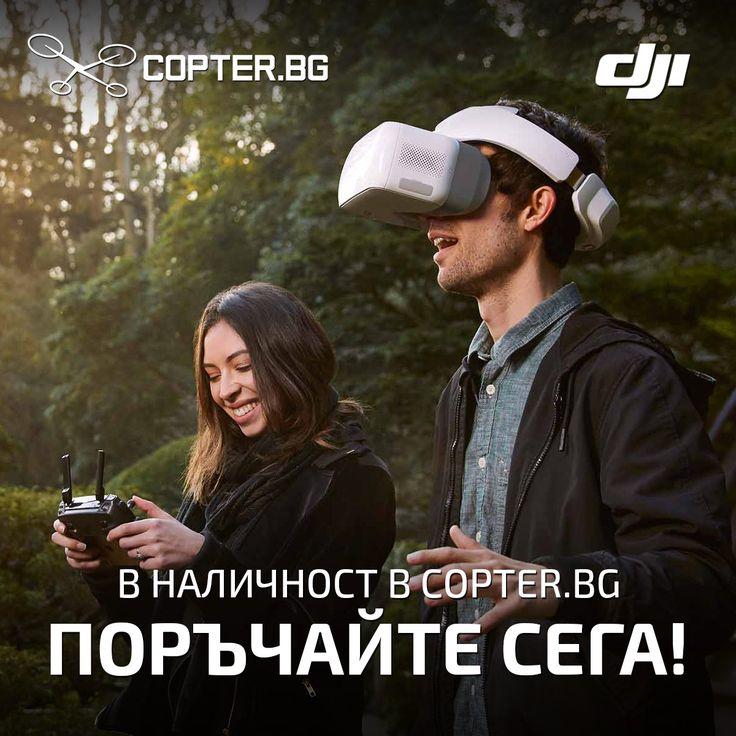 Ограничено количество от очилата DJI Goggles е в наличност в COPTER.BG!  Нападайте: https://www.copter.bg/bg/fpv-ochila-i-monitori/678-dji-goggles.html  #DJI #FPV #DJIGoggles