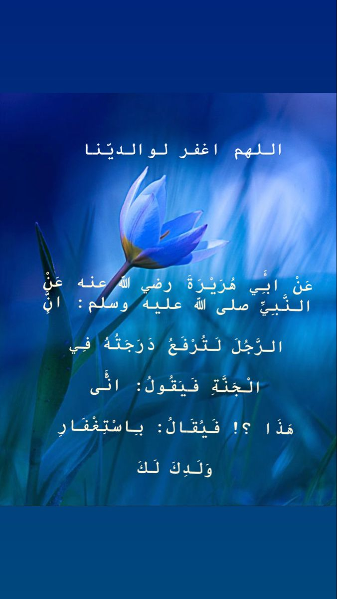 اللهم اغفر لوالدينا